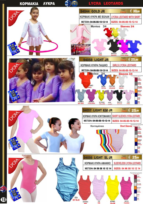 f53bb0bcb2a Κορμάκια Λύκρα Παιδικά - Κορμάκια Λύκρα - FITNESS - Reinhart   Αθλητικά   Χορός,Μπαλέτο,Ρυθμική