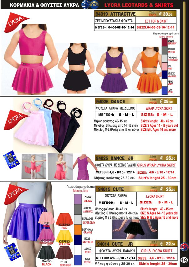 ab21c3baf26 Κορμάκια & Φούστες Λύκρα - Κορμάκια & Φούστες Λύκρα - FITNESS - Reinhart    Αθλητικά  Χορός,Μπαλέτο,Ρυθμική