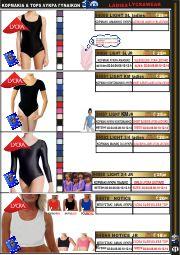 74daccf2d1c Κορμάκια και Μπουστάκια Λύκρα - Κορμάκια & Μπουστάκια Λύκρα Γυναικεία -  FITNESS - Reinhart   Αθλητικά  Χορός,Μπαλέτο,Ρυθμική